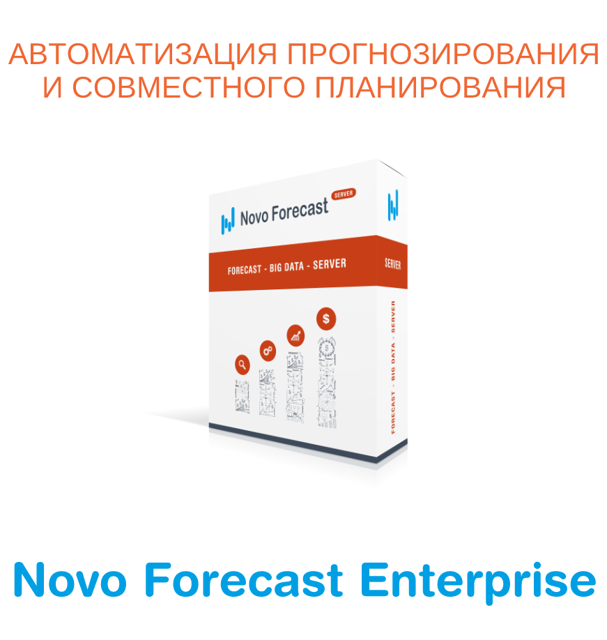 Novo Forecast Enterprise