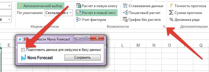 Подготовка данных для загрузки в базу данных