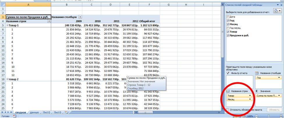 Как создать одну таблицу из нескольких имеющихся в эксель - Tcso32.ru