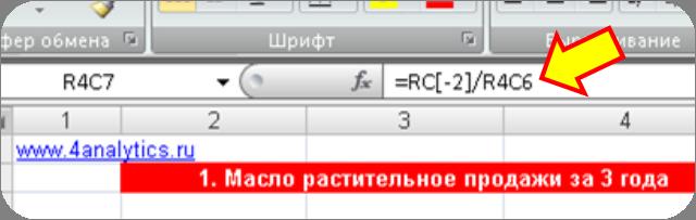 Как зафиксировать ссылку в Excel?