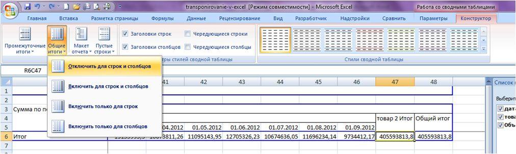 транспонирование сводной в Excel
