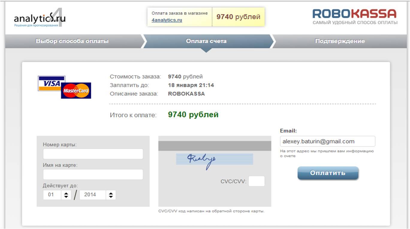 Как сделать оплату на своем сайте банковскими  464